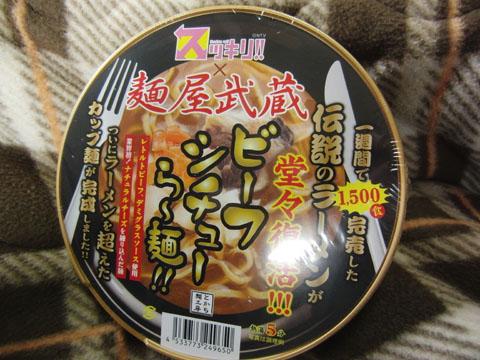 これがカップ麺