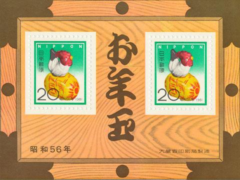昭和56年の切手