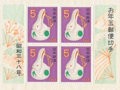 昭和38年の切手