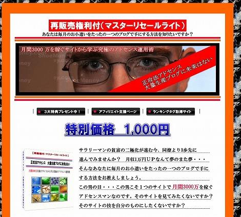 400-2009y10m08d_000514551.jpg