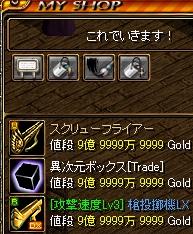 2008y12m14d_010612328.jpg