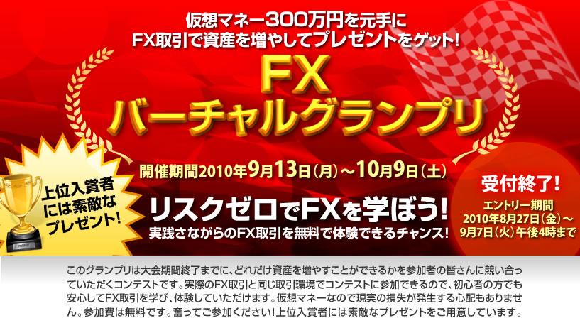 岩井証券FX