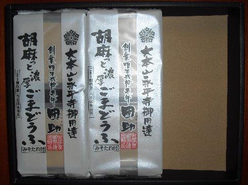 ゲンキーのゴマ豆腐