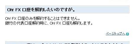 Oh!FX取引
