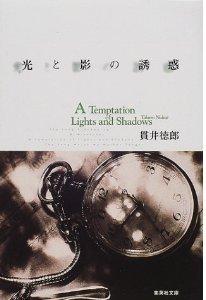 光と影の誘惑