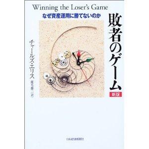 敗者のゲーム表紙