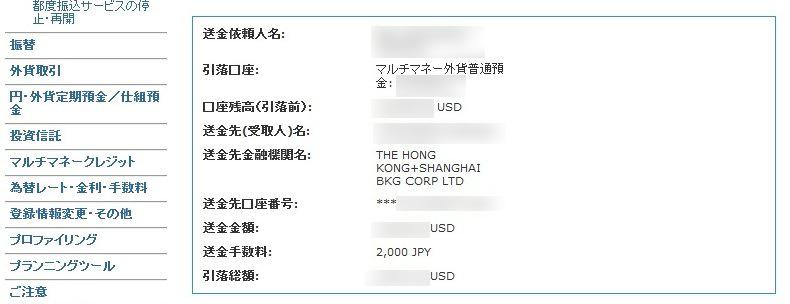 HSBC香港に送金完了