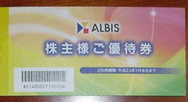 アルビス2010