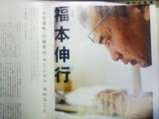 福本伸行AERA現代の家庭