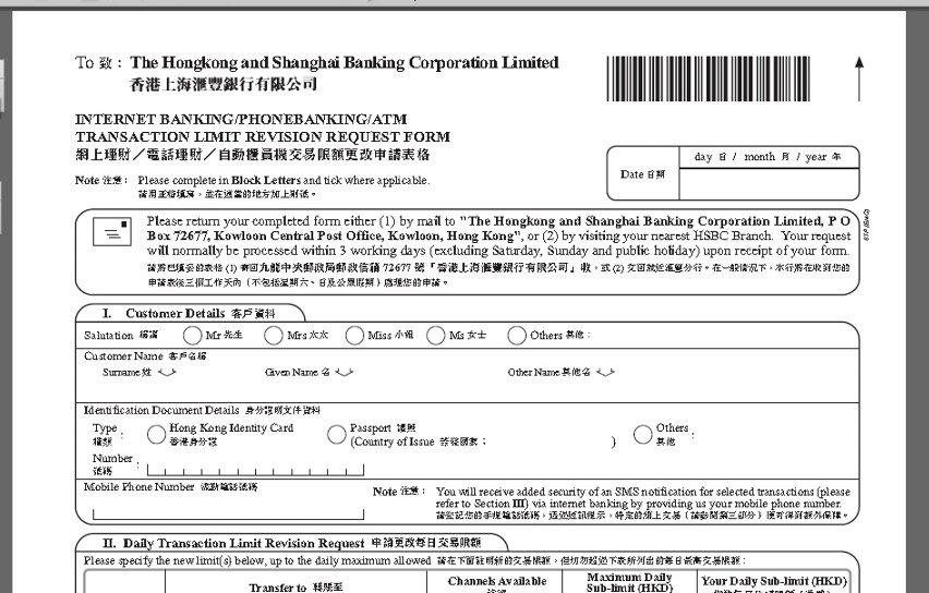 HBSC香港 に送金限度額登録用紙