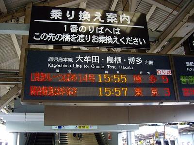 案内・熊本20090111