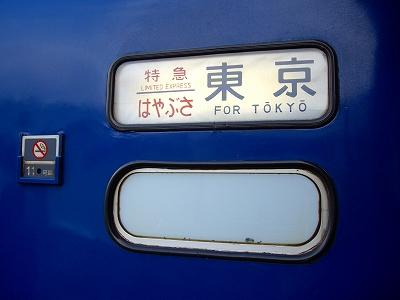 東京行き20090111