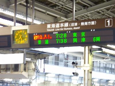 静岡発車案内20090112