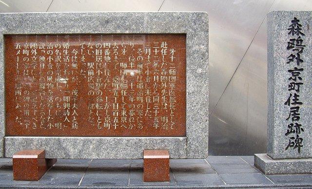 鴎外住居跡20090207
