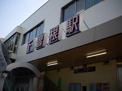 下曽根20090207