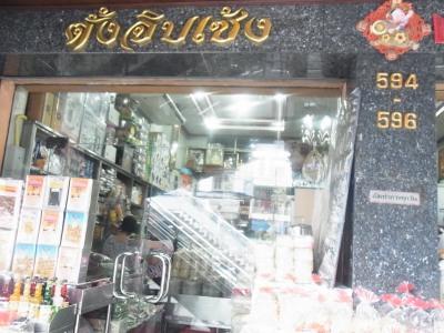 China town khanom shop