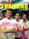 cover124.jpg