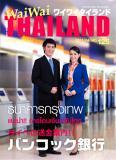 waiwaithailand cover
