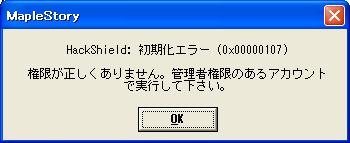 パッチできねえ!!