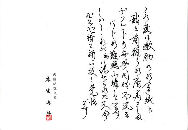 麻生さんの手跡