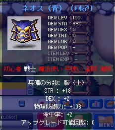 ネオス(青)