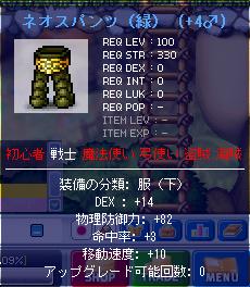 ネオス(緑)