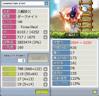 140レベル槍+α
