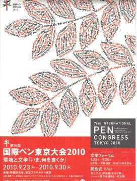 国際ペン2010表
