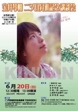 宝井琴柑 二ツ目昇進記念講談会