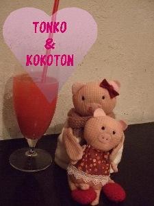 トンコ&ココトン