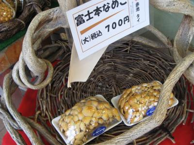 なめこ700円