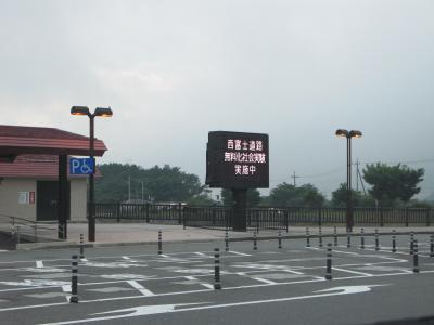 西富士道路、無料