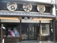 和傘屋さん
