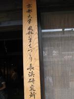 京都大学風雅のまちづくり長浜研究所