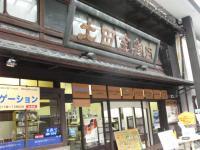 土田金物店?