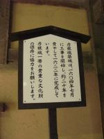 彦根城を大切に