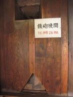鉄砲狭間(てっぽうざま)と矢狭間(やざま)