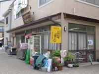 鮒寿司~~の看板