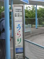 三崎口駅バス停