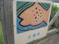 池田万寿夫さんの絵