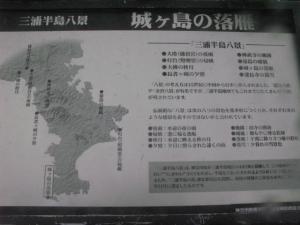三浦半島八景 落雁