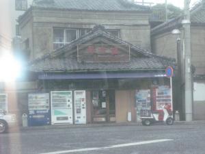 三崎漁港の酒屋さん