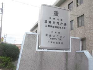 三浦合同庁舎