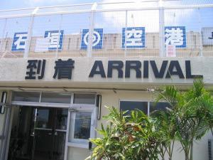 石垣空港だーー!!
