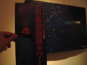 パンフとハレー彗星