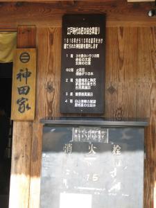 神田家、玄関