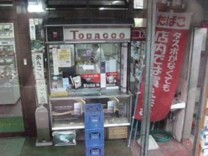 たばこ屋さん