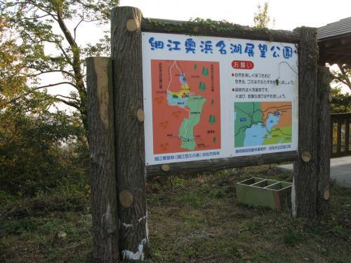 細江奥浜名湖展望公園