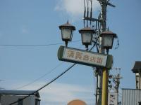 須賀商店街