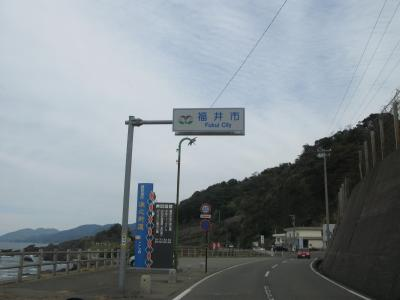 福井市 漁火街道